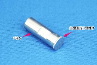 電極(チタンに白金板をロウ付け)