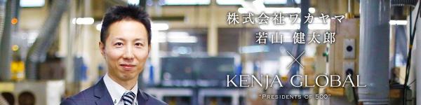 KENJA GLOBAL(賢者グローバル) 株式会社ワカヤマ 若山健太郎